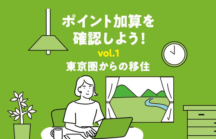 ポイント加算を確認しよう! <br>vol.1東京圏の対象地域からの移住