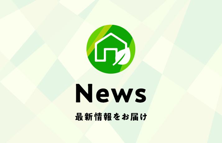 グリーン住宅ポイント制度、発行ポイントの概要公表