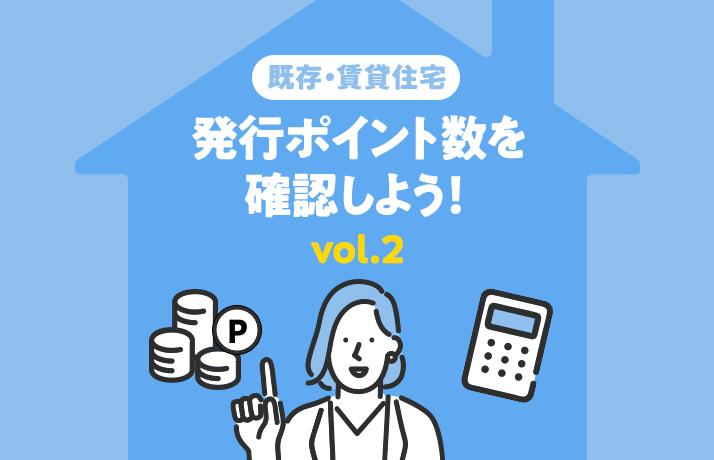発行ポイント数を確認しよう! vol.2既存・賃貸住宅
