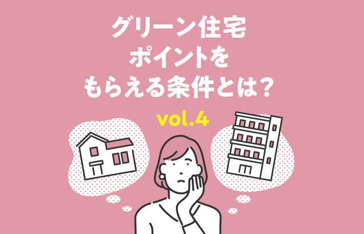 グリーン住宅ポイントをもらえる条件とは? vol.4 リフォームの性能要件