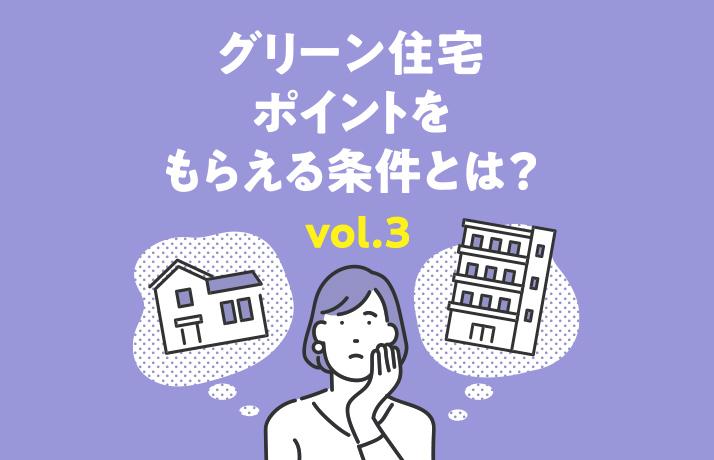 グリーン住宅ポイントをもらえる条件とは? vol.3 既存住宅の性能要件