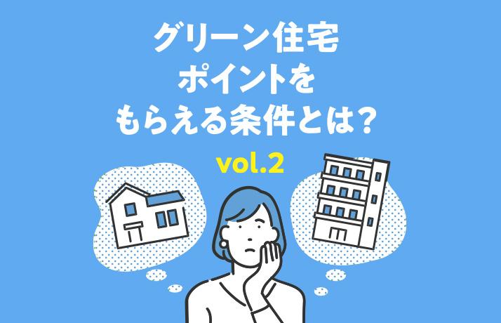 グリーン住宅ポイントをもらえる条件とは? vol.2 新築・賃貸住宅の性能要件