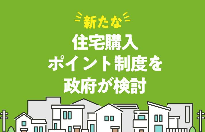 これからの住宅取得に朗報?新たな住宅購入ポイント制度を政府が検討