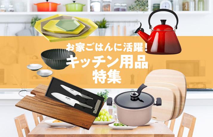お家ごはんに活躍!キッチン用品特集