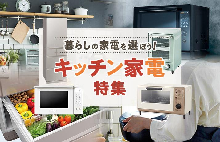 暮らしの家電を選ぼう!キッチン家電特集