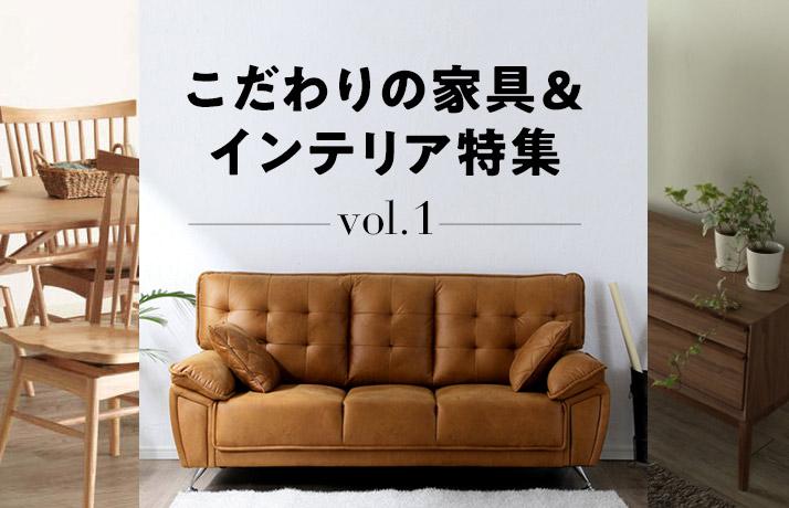 こだわりの家具&インテリア特集 vol.1