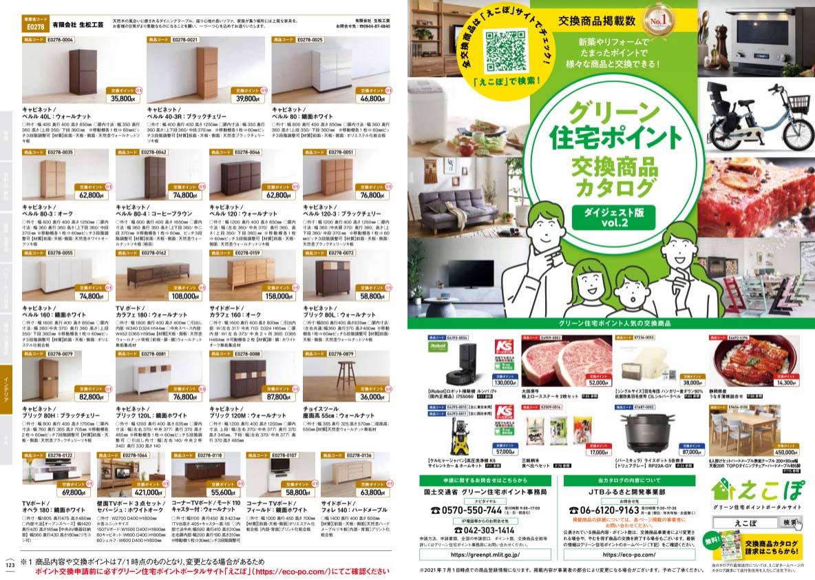 グリーン住宅ポイント交換商品カタログ